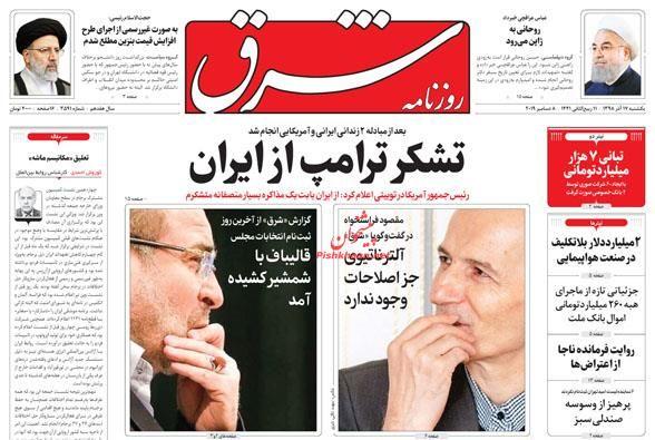 عناوین اخبار روزنامه شرق در روز یکشنبه ۱۷ آذر