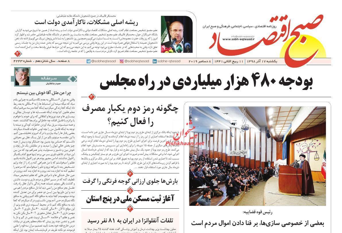 عناوین اخبار روزنامه صبح اقتصاد در روز یکشنبه ۱۷ آذر :