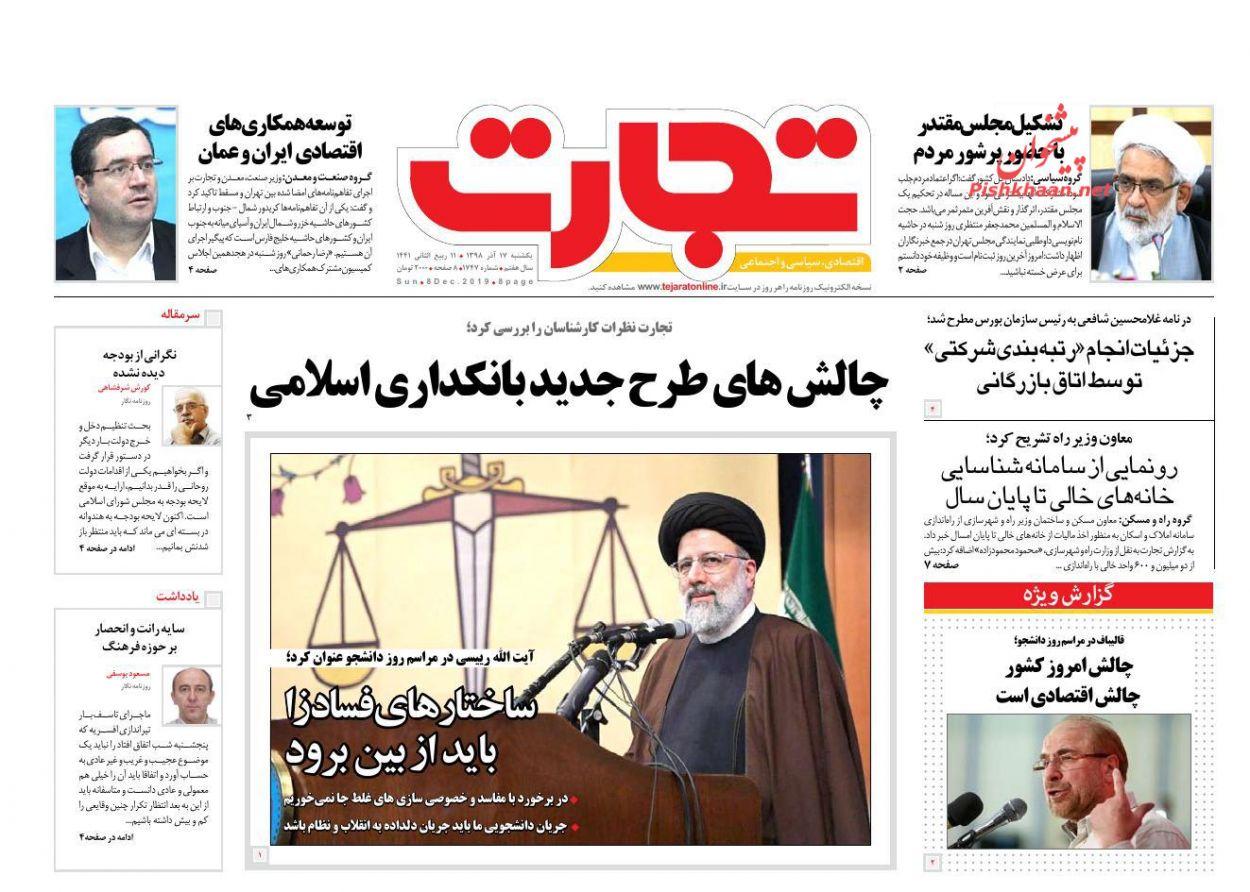 عناوین اخبار روزنامه تجارت در روز یکشنبه ۱۷ آذر :