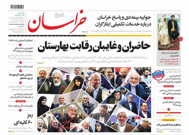 عناوین اخبار روزنامه خراسان در روز یکشنبه ۱۷ آذر :