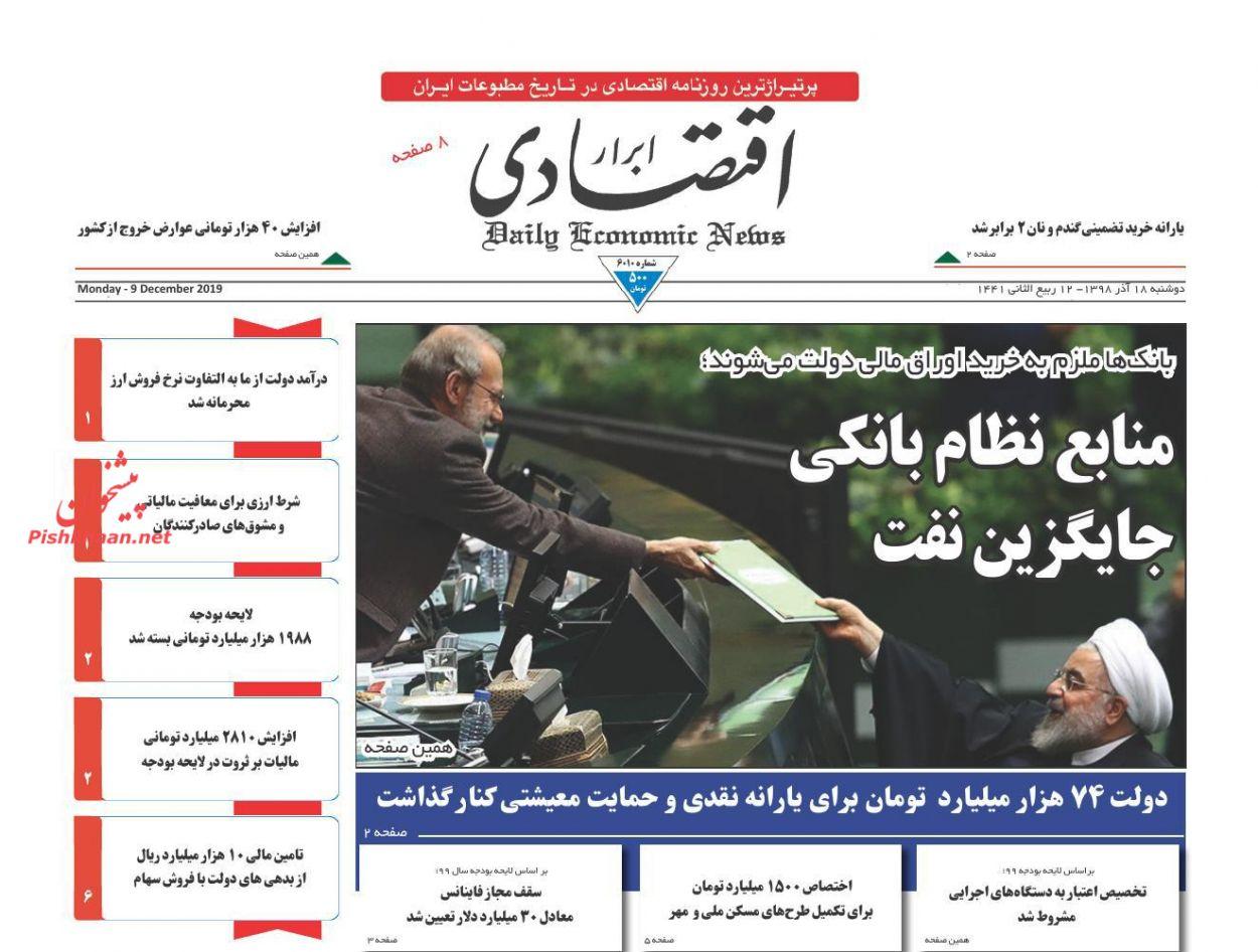عناوین اخبار روزنامه ابرار اقتصادی در روز دوشنبه ۱۸ آذر :