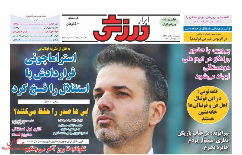 عناوین اخبار روزنامه ابرار ورزشى در روز دوشنبه ۱۸ آذر