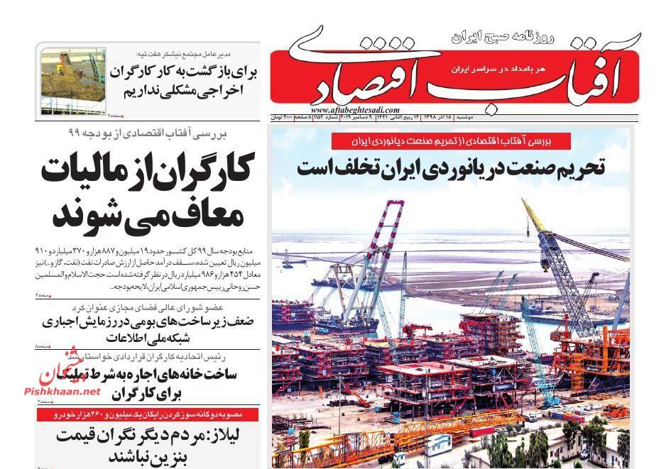 عناوین اخبار روزنامه آفتاب اقتصادی در روز دوشنبه ۱۸ آذر :