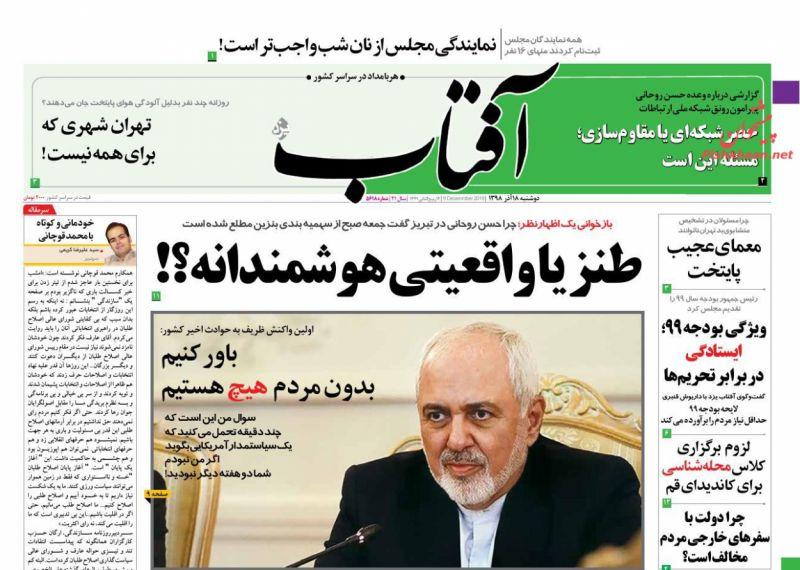 عناوین اخبار روزنامه آفتاب یزد در روز دوشنبه ۱۸ آذر