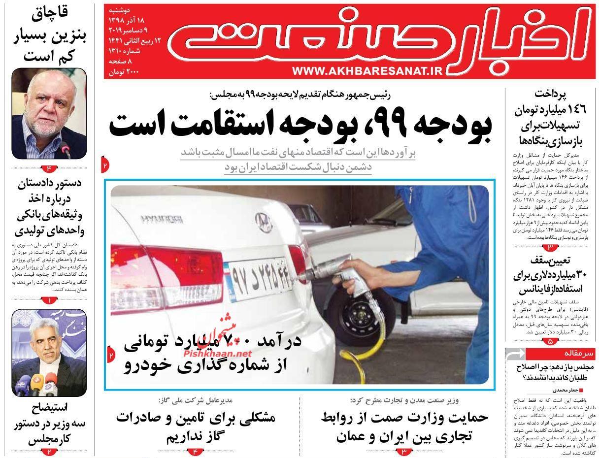 عناوین اخبار روزنامه اخبار صنعت در روز دوشنبه ۱۸ آذر :