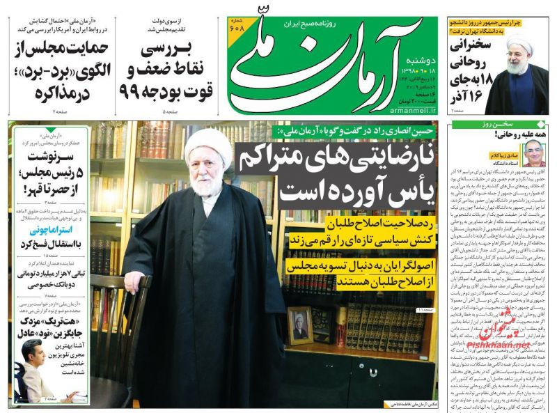 عناوین اخبار روزنامه آرمان ملی در روز دوشنبه ۱۸ آذر