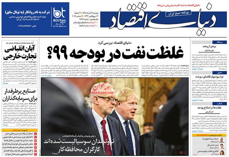 عناوین اخبار روزنامه دنیای اقتصاد در روز دوشنبه ۱۸ آذر