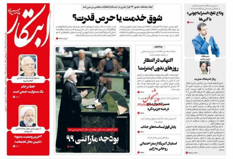 عناوین اخبار روزنامه ابتکار در روز دوشنبه ۱۸ آذر