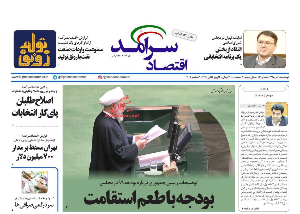 عناوین اخبار روزنامه اقتصاد سرآمد در روز دوشنبه ۱۸ آذر :