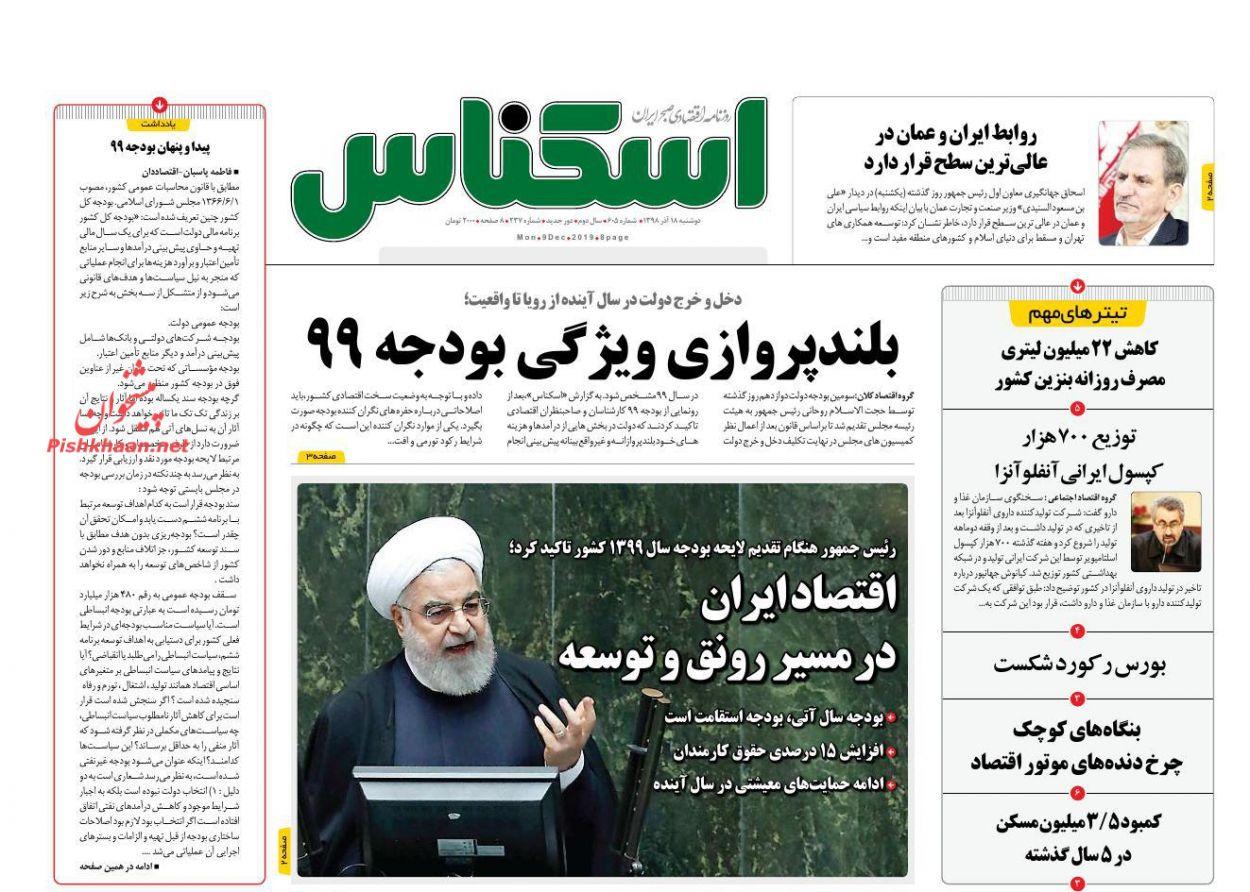 عناوین اخبار روزنامه اسکناس در روز دوشنبه ۱۸ آذر :