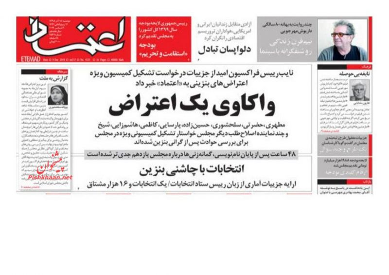 عناوین اخبار روزنامه اعتماد در روز دوشنبه ۱۸ آذر