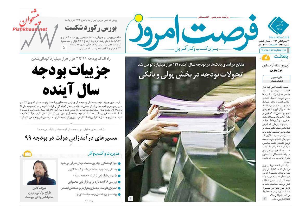 عناوین اخبار روزنامه فرصت امروز در روز دوشنبه ۱۸ آذر :