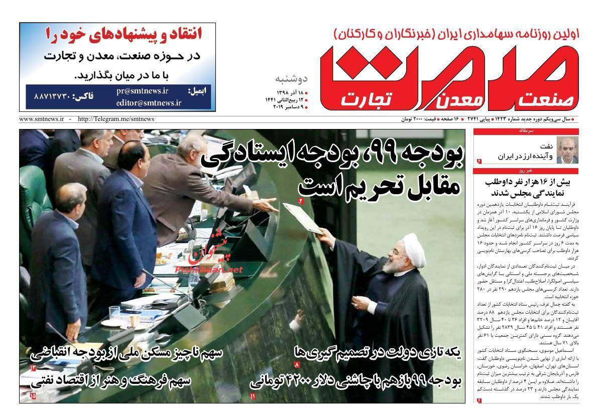 عناوین اخبار روزنامه گسترش صمت در روز دوشنبه ۱۸ آذر :
