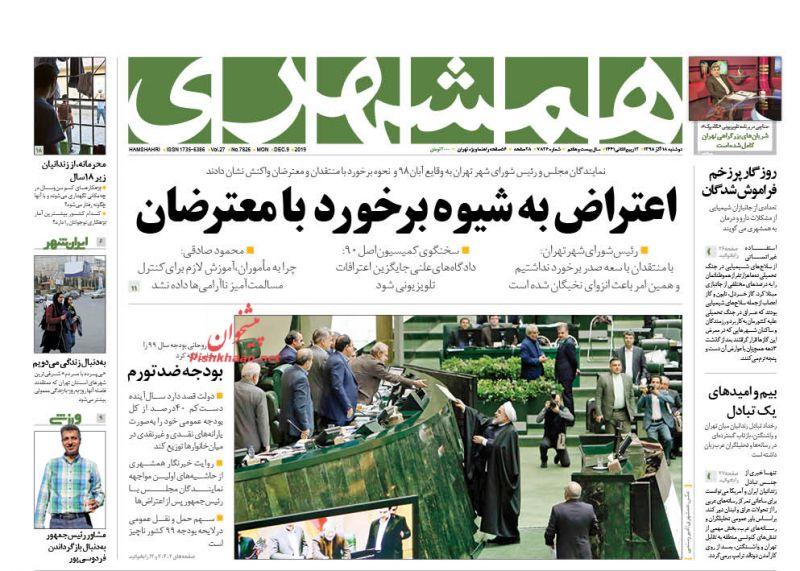 عناوین اخبار روزنامه همشهری در روز دوشنبه ۱۸ آذر