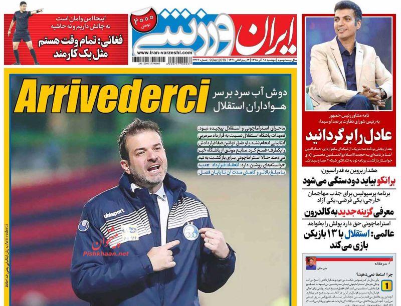 عناوین اخبار روزنامه ایران ورزشی در روز دوشنبه ۱۸ آذر