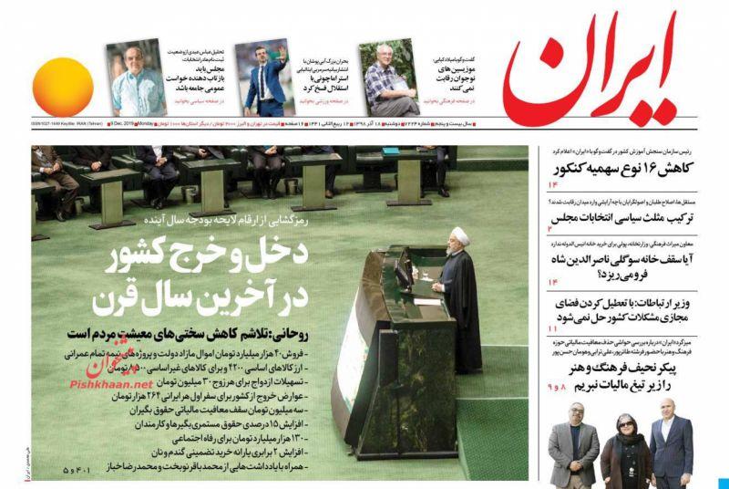 عناوین اخبار روزنامه ایران در روز دوشنبه ۱۸ آذر