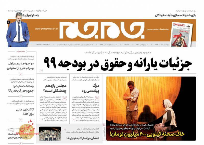 عناوین اخبار روزنامه جام جم در روز دوشنبه ۱۸ آذر