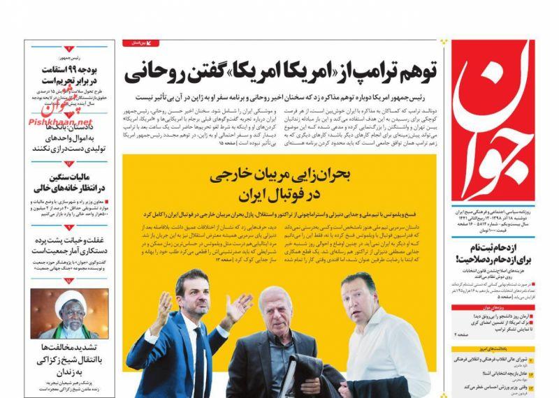 عناوین اخبار روزنامه جوان در روز دوشنبه ۱۸ آذر
