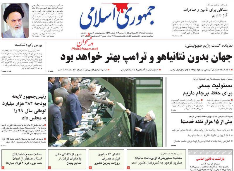 عناوین اخبار روزنامه جمهوری اسلامی در روز دوشنبه ۱۸ آذر
