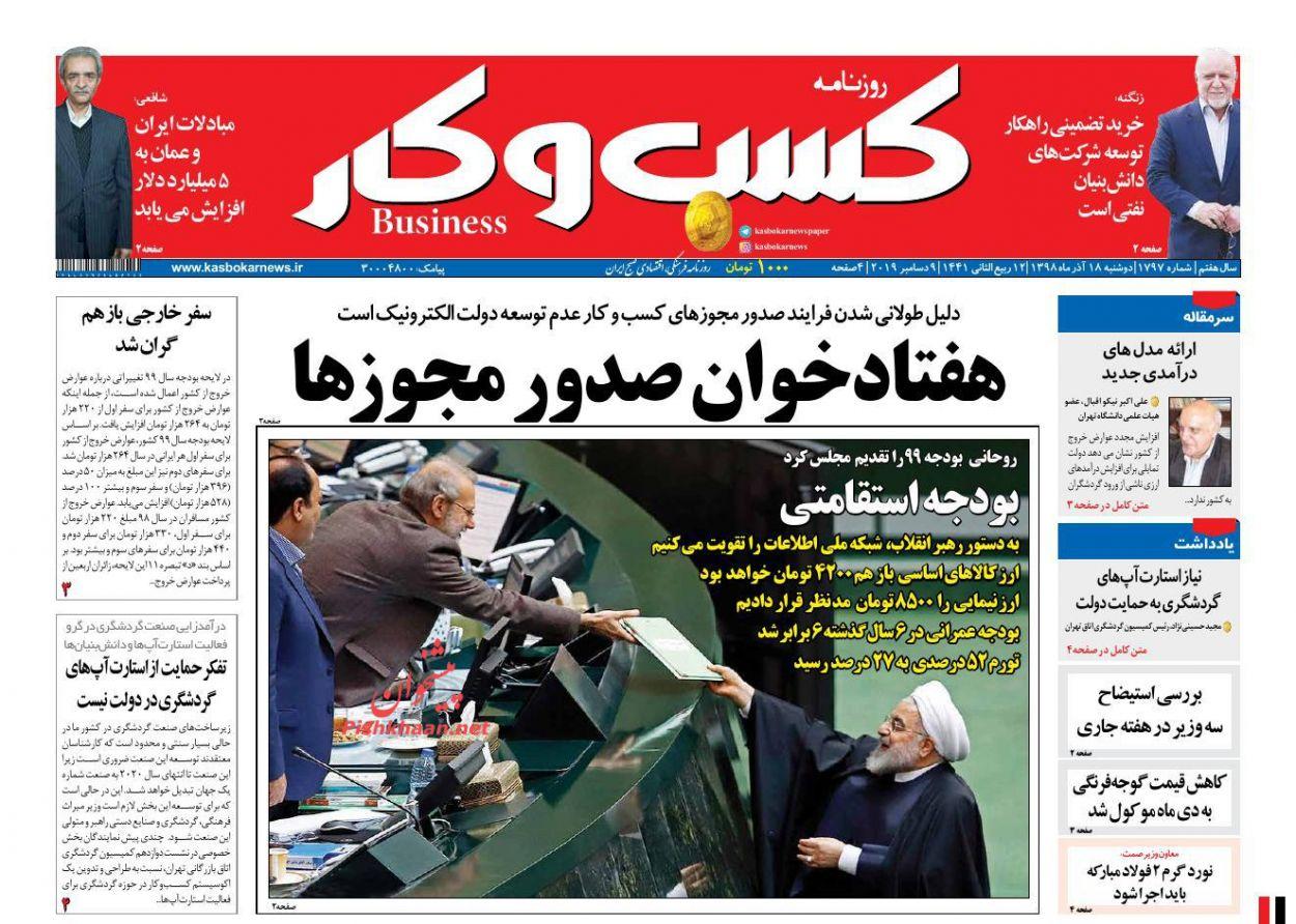 عناوین اخبار روزنامه كسب و كار در روز دوشنبه ۱۸ آذر :