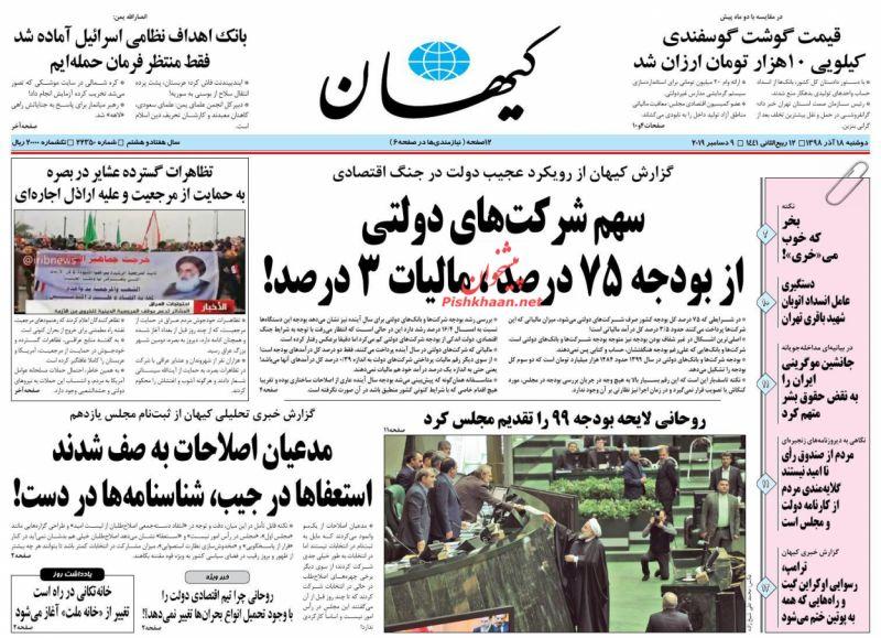 عناوین اخبار روزنامه کيهان در روز دوشنبه ۱۸ آذر