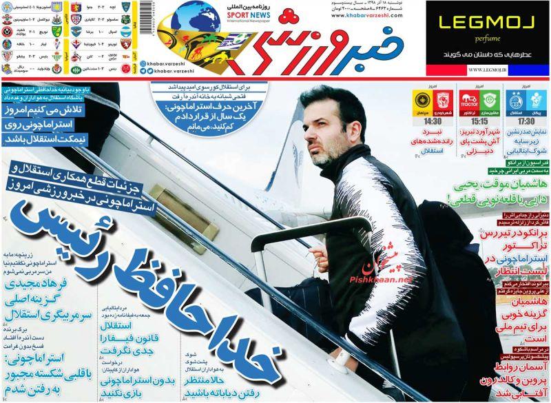 عناوین اخبار روزنامه خبر ورزشی در روز دوشنبه ۱۸ آذر