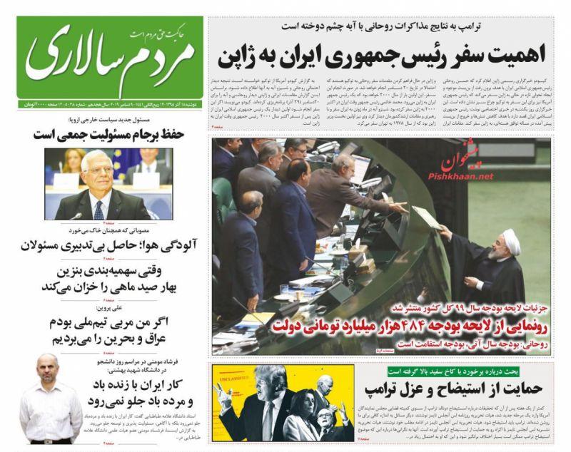 عناوین اخبار روزنامه مردم سالاری در روز دوشنبه ۱۸ آذر