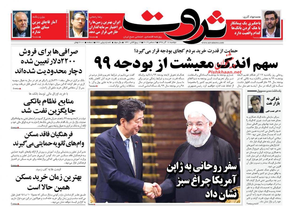 عناوین اخبار روزنامه ثروت در روز دوشنبه ۱۸ آذر :