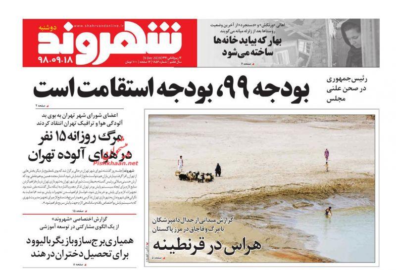 عناوین اخبار روزنامه شهروند در روز دوشنبه ۱۸ آذر