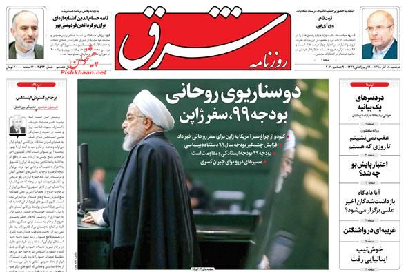 عناوین اخبار روزنامه شرق در روز دوشنبه ۱۸ آذر