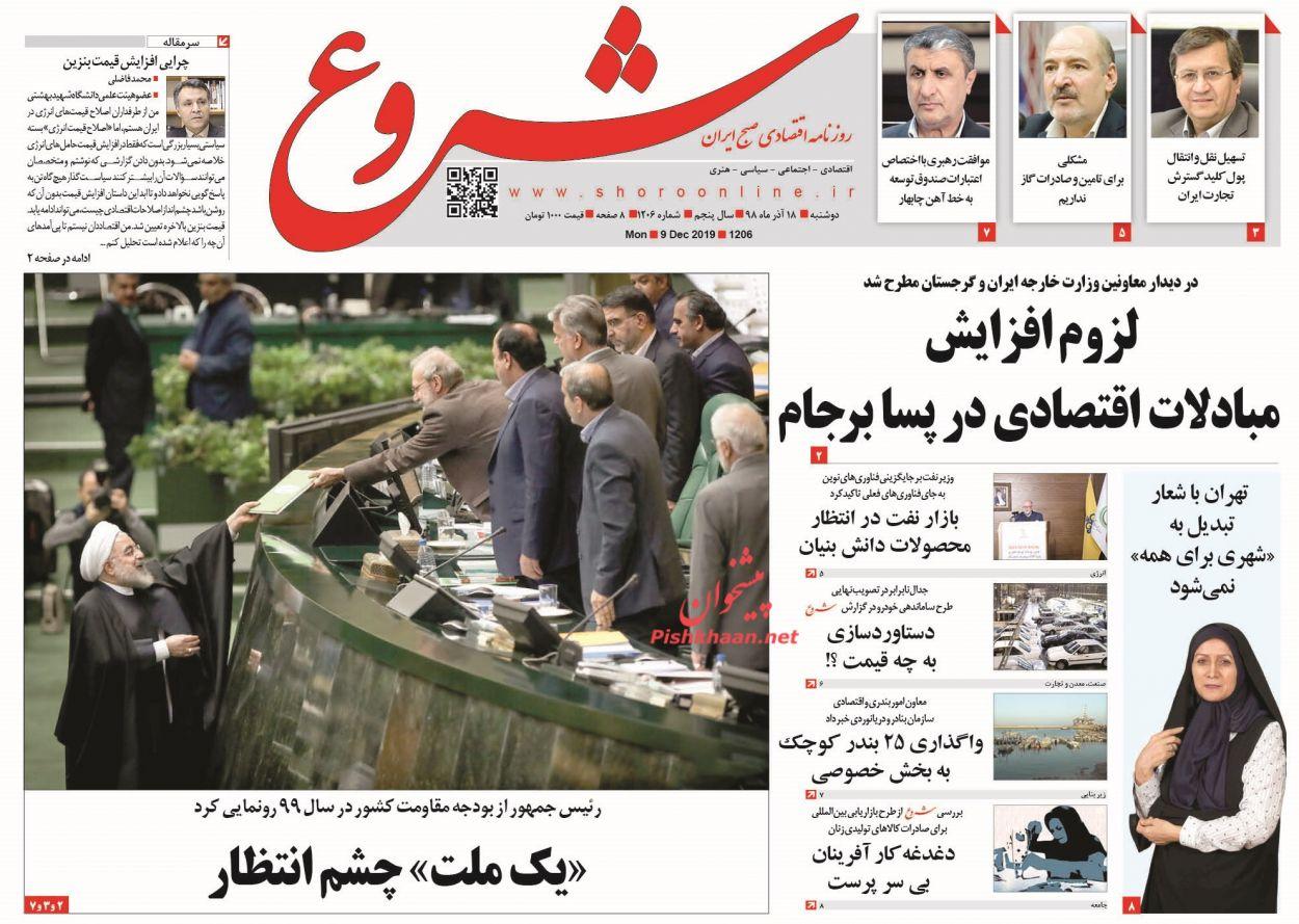 عناوین اخبار روزنامه شروع در روز دوشنبه ۱۸ آذر :