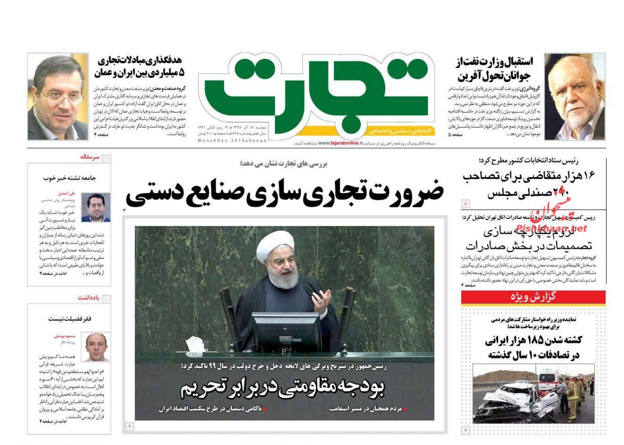 عناوین اخبار روزنامه تجارت در روز دوشنبه ۱۸ آذر :