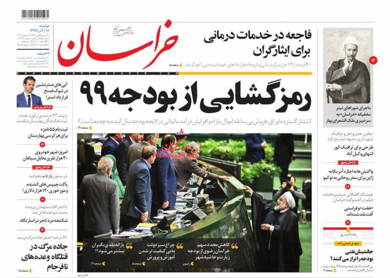 عناوین اخبار روزنامه خراسان در روز دوشنبه ۱۸ آذر