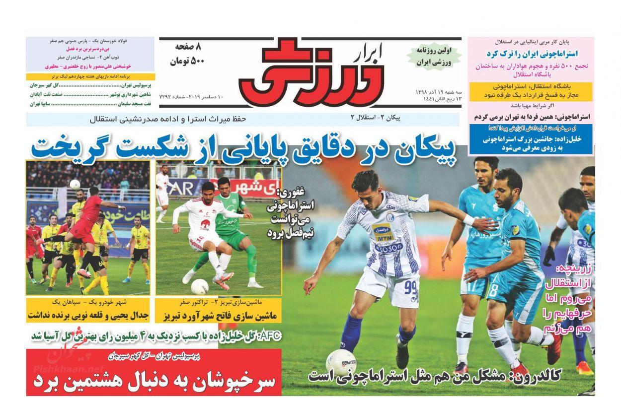 عناوین اخبار روزنامه ابرار ورزشى در روز سهشنبه ۱۹ آذر :