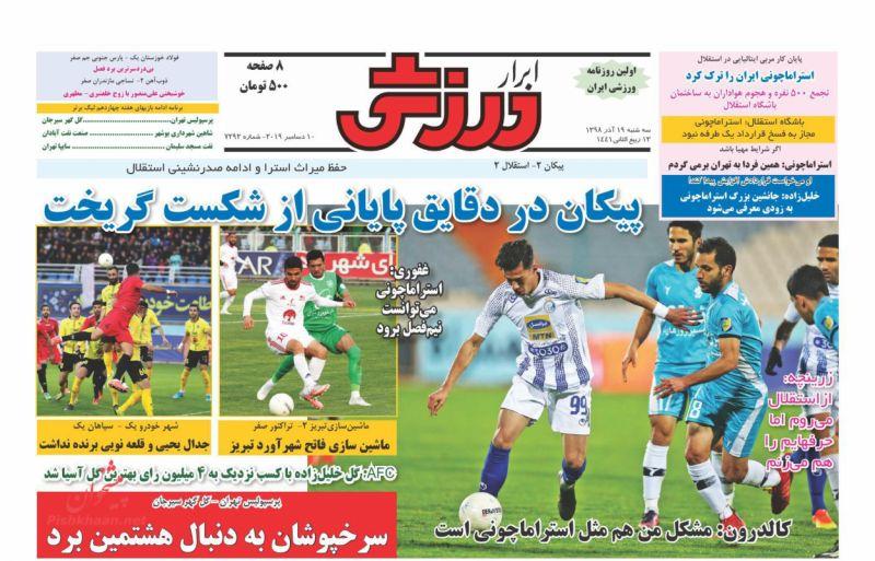 عناوین اخبار روزنامه ابرار ورزشى در روز سهشنبه ۱۹ آذر
