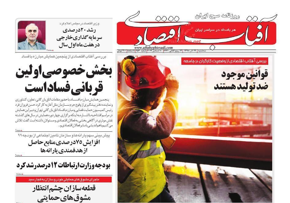 عناوین اخبار روزنامه آفتاب اقتصادی در روز سهشنبه ۱۹ آذر :