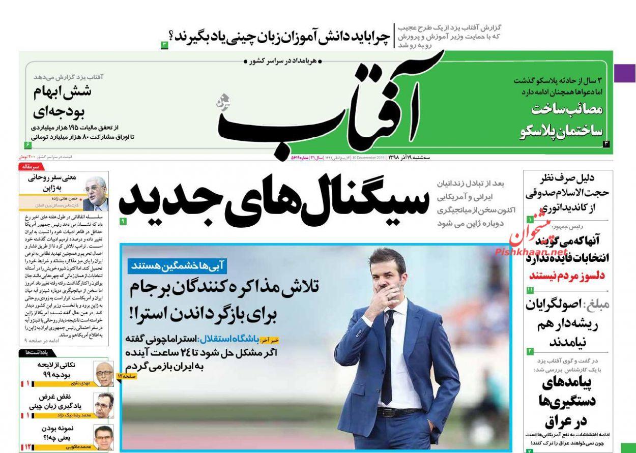 عناوین اخبار روزنامه آفتاب یزد در روز سهشنبه ۱۹ آذر :