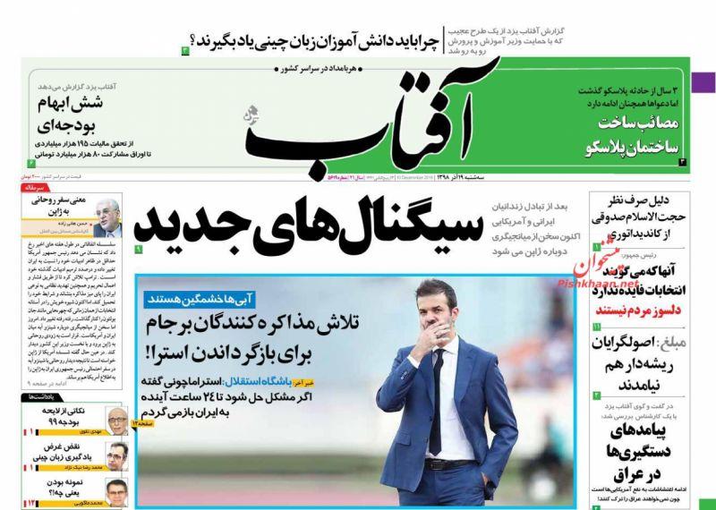 عناوین اخبار روزنامه آفتاب یزد در روز سهشنبه ۱۹ آذر
