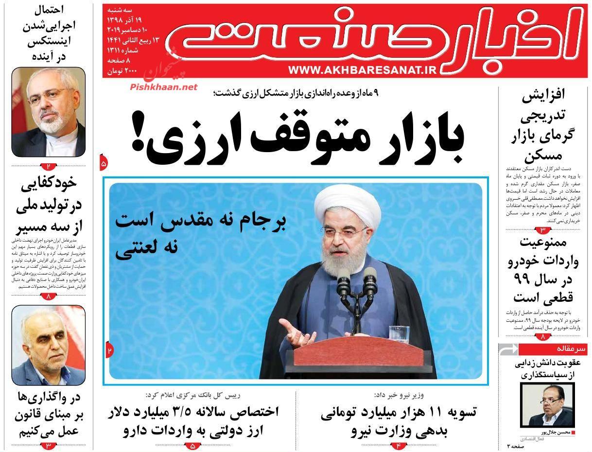 عناوین اخبار روزنامه اخبار صنعت در روز سهشنبه ۱۹ آذر :