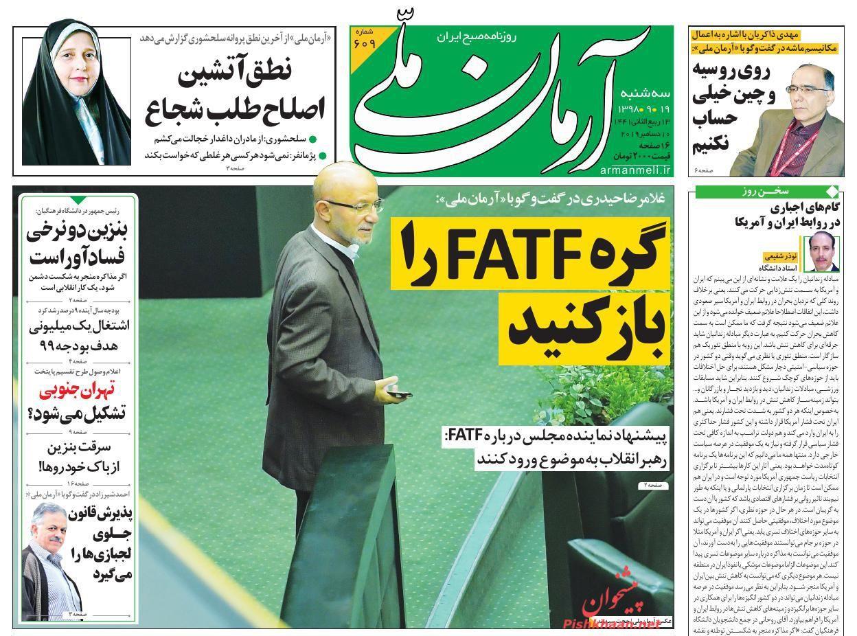 عناوین اخبار روزنامه آرمان ملی در روز سهشنبه ۱۹ آذر :