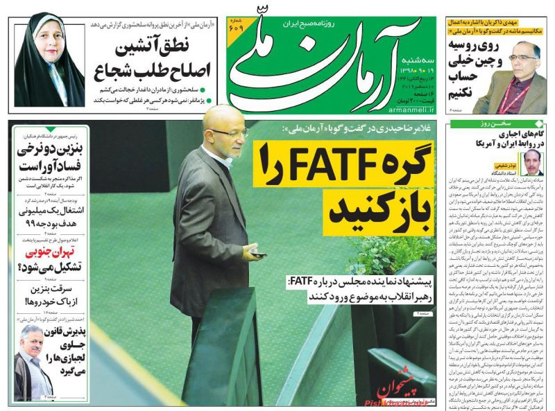 عناوین اخبار روزنامه آرمان ملی در روز سهشنبه ۱۹ آذر