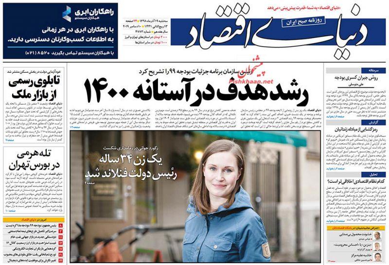 عناوین اخبار روزنامه دنیای اقتصاد در روز سهشنبه ۱۹ آذر