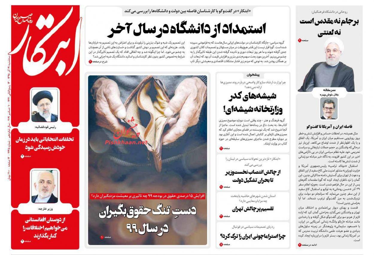 عناوین اخبار روزنامه ابتکار در روز سهشنبه ۱۹ آذر :