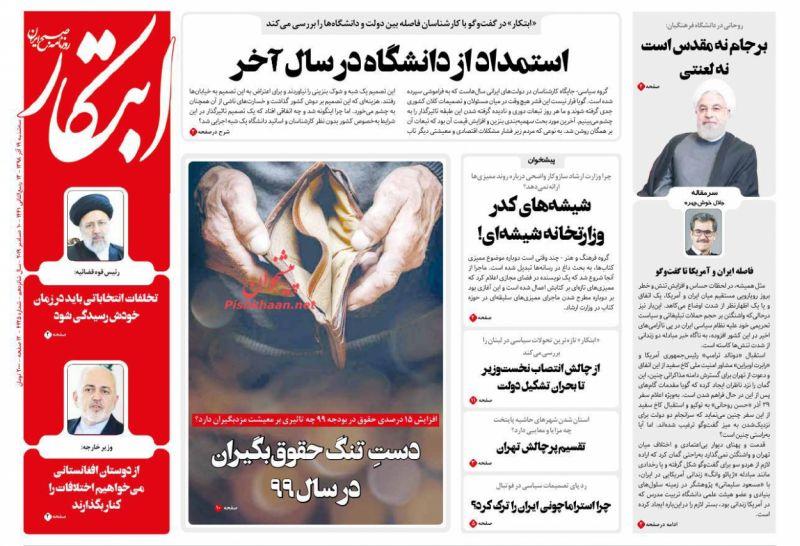 عناوین اخبار روزنامه ابتکار در روز سهشنبه ۱۹ آذر