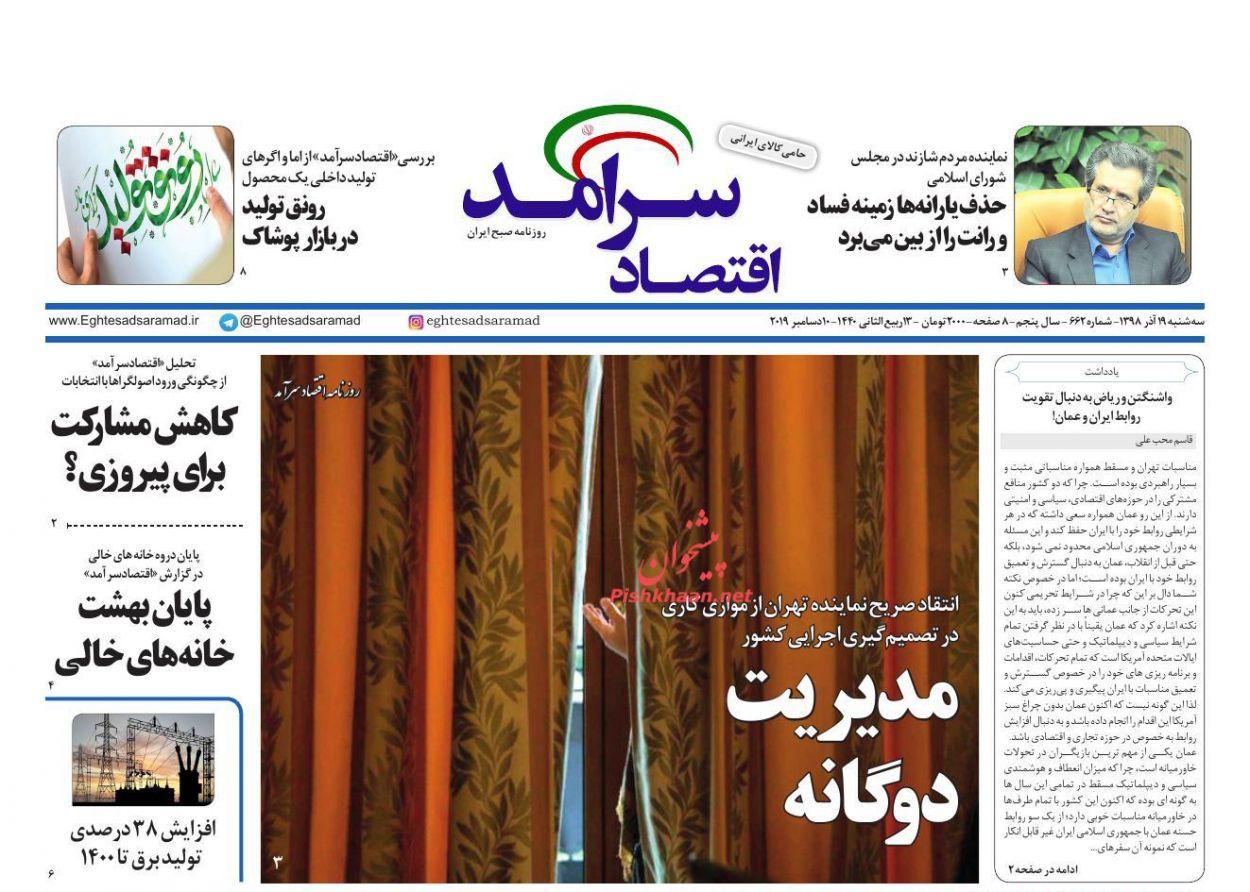 عناوین اخبار روزنامه اقتصاد سرآمد در روز سهشنبه ۱۹ آذر :