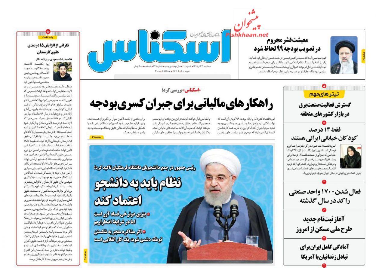 عناوین اخبار روزنامه اسکناس در روز سهشنبه ۱۹ آذر :