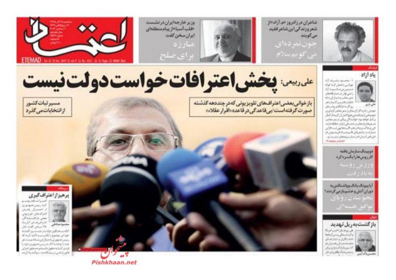 عناوین اخبار روزنامه اعتماد در روز سهشنبه ۱۹ آذر