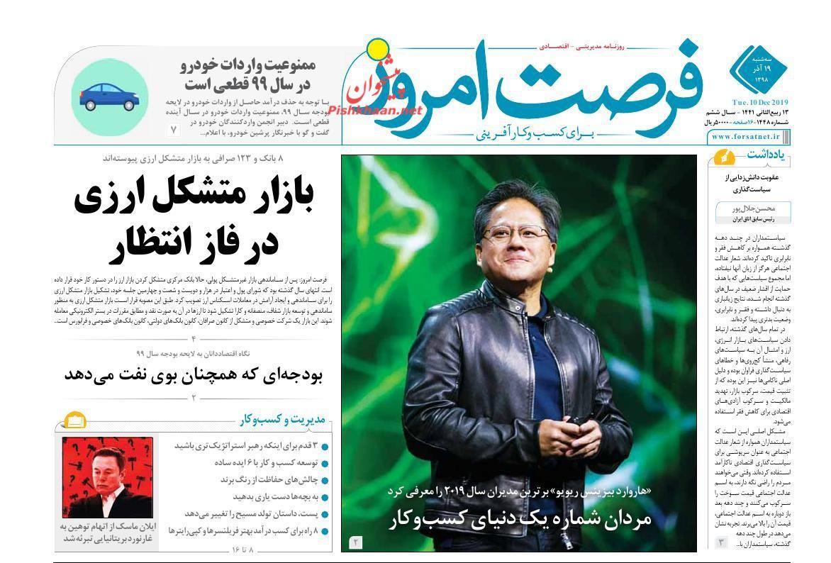 عناوین اخبار روزنامه فرصت امروز در روز سهشنبه ۱۹ آذر :
