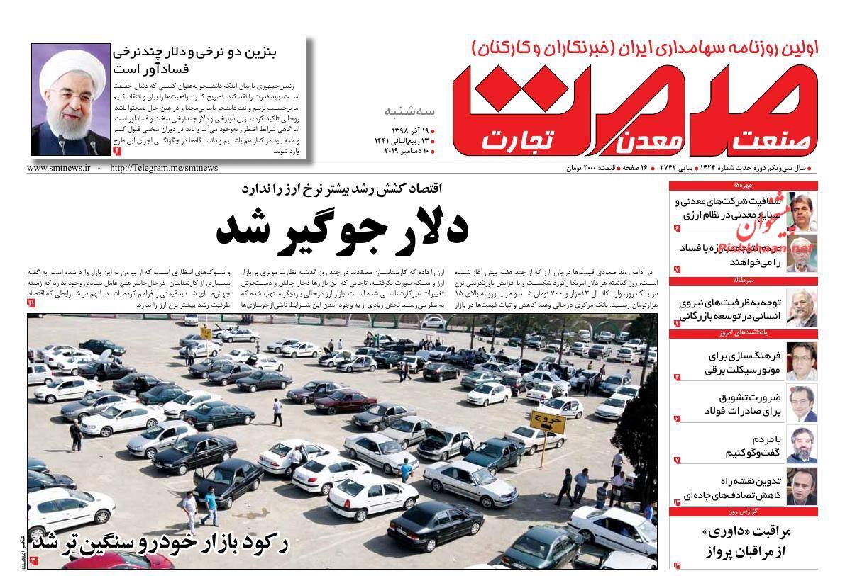 عناوین اخبار روزنامه گسترش صمت در روز سهشنبه ۱۹ آذر :