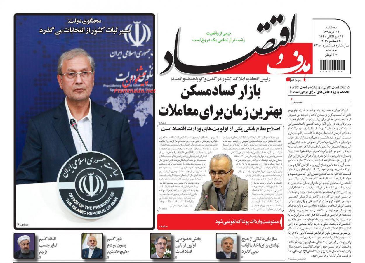عناوین اخبار روزنامه هدف و اقتصاد در روز سهشنبه ۱۹ آذر :